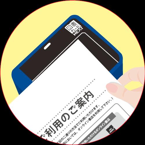 図書 カード オンライン